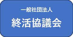 一般社団法人終活協議会